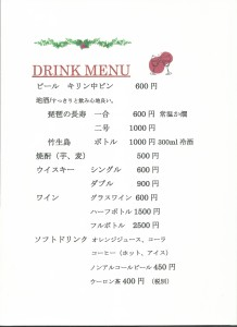 sheepdrinkmenu